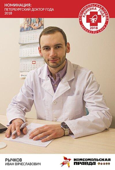 Рычков Иван Вячеславович